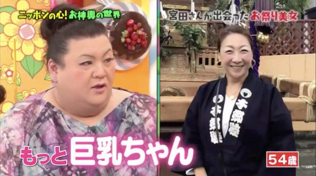 宮田宣也 母親