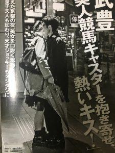 小浦愛 武豊 フライデー