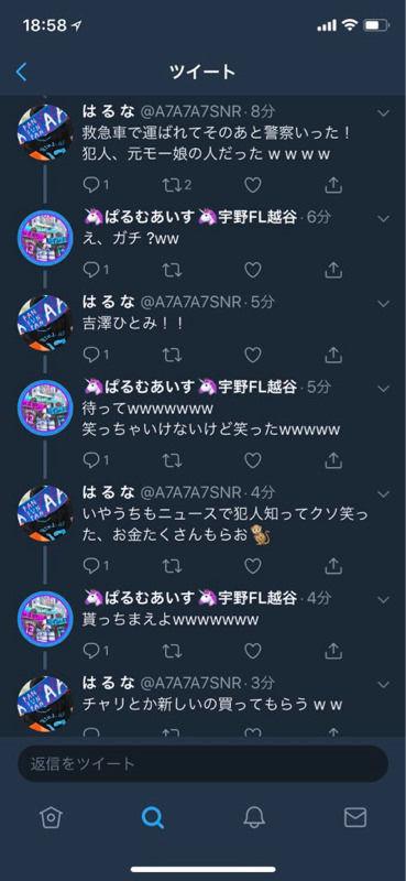 吉澤ひとみ_被害者