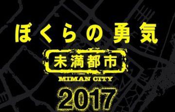 ぼくらの勇気 未満都市 2017