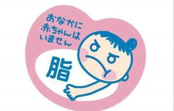 妊娠マークコラ
